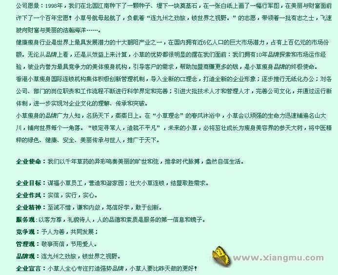 香港小草瘦身连锁机构:中国市场代理品牌_4