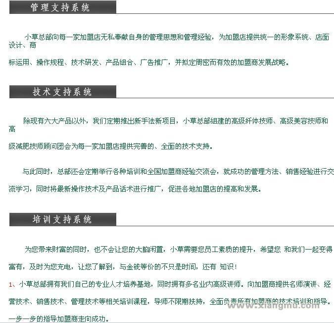 香港小草瘦身连锁机构:中国市场代理品牌_7