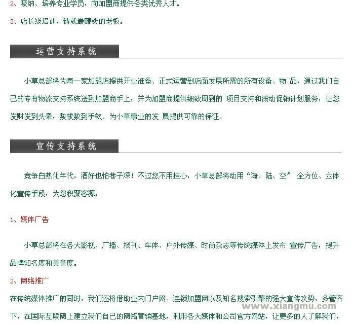 香港小草瘦身连锁机构:中国市场代理品牌_8