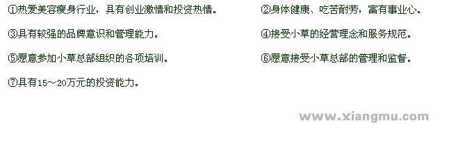香港小草瘦身连锁机构:中国市场代理品牌_10