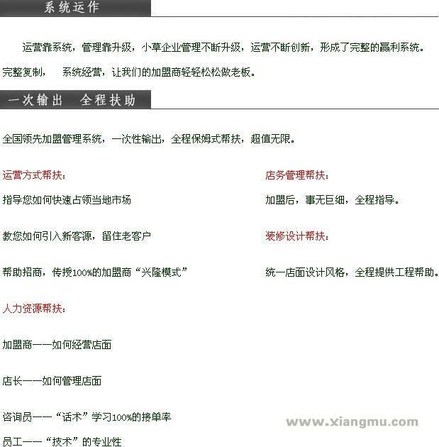 香港小草瘦身连锁机构:中国市场代理品牌_14