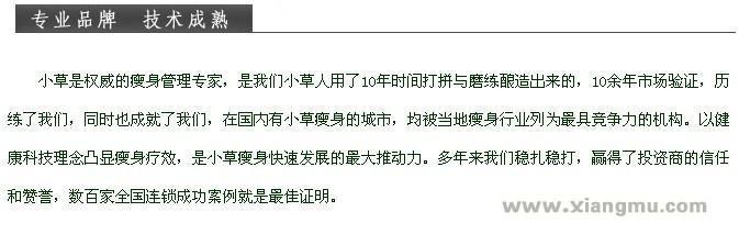 香港小草瘦身连锁机构:中国市场代理品牌_15