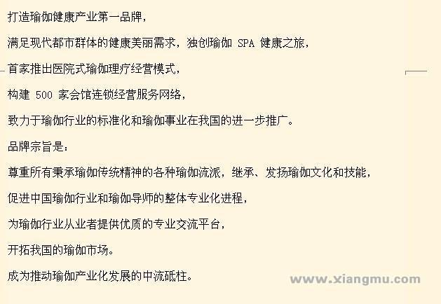 金凤凰瑜伽连锁——打造中国瑜珈业_3