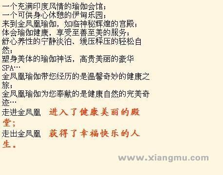 金凤凰瑜伽连锁——打造中国瑜珈业_5