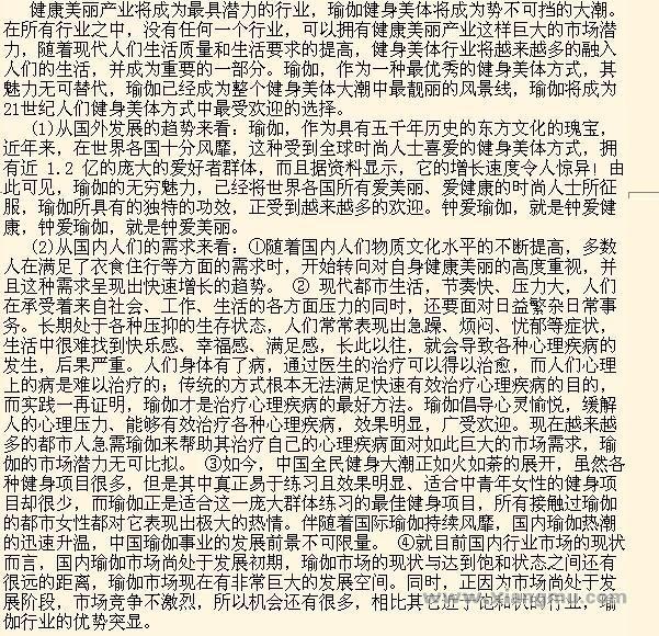 金凤凰瑜伽连锁——打造中国瑜珈业_7
