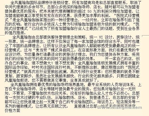 金凤凰瑜伽连锁——打造中国瑜珈业_8