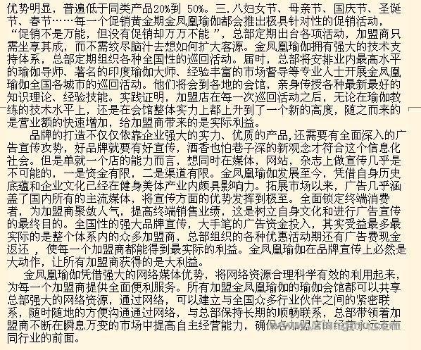 金凤凰瑜伽连锁——打造中国瑜珈业_9