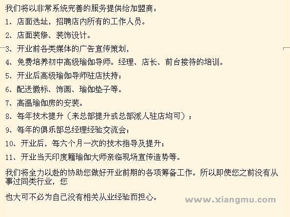 金凤凰瑜伽连锁——打造中国瑜珈业_10
