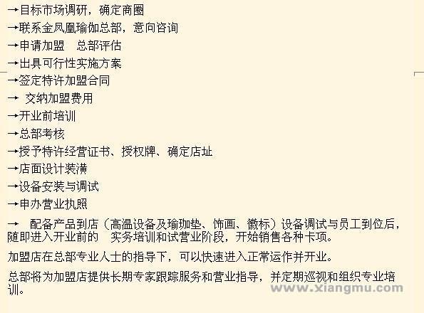 金凤凰瑜伽连锁——打造中国瑜珈业_11