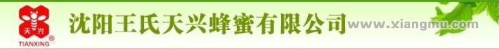 王氏天兴蜂蜜:中国蜂产品消费者满意十佳产品_1