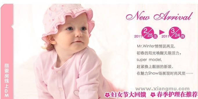 丽婴房婴童用品加盟代理全国招商_2