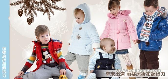 丽婴房婴童用品加盟代理全国招商_5