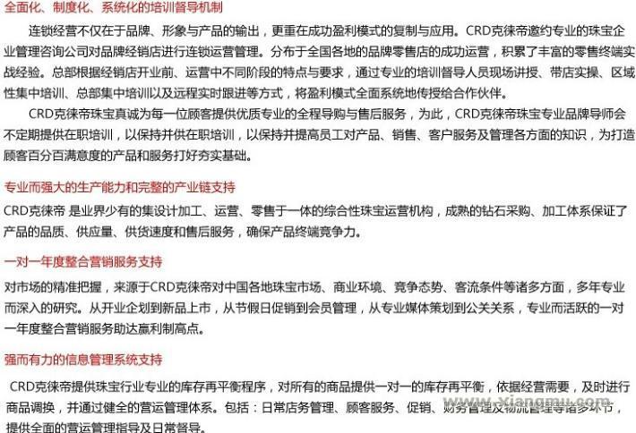 克徕帝珠宝加盟连锁店全国招商_10