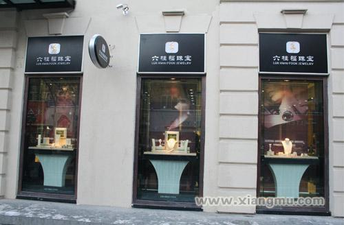 六桂福珠宝加盟连锁店全国招商_4