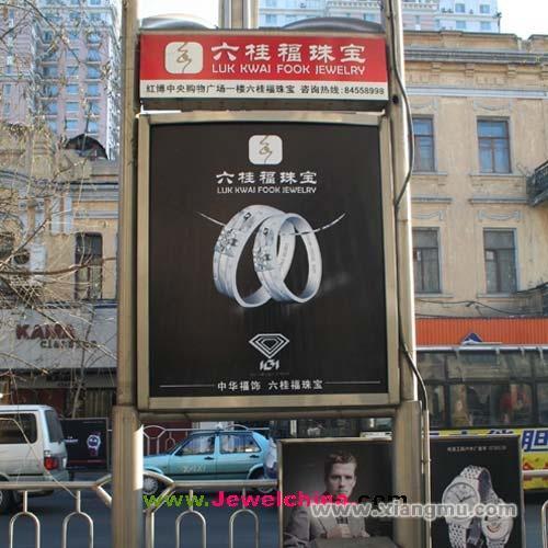 六桂福珠宝加盟连锁店全国招商_5