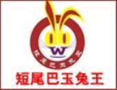 短尾巴玉兔王火锅