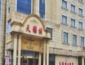 天雅村餐厅酒店