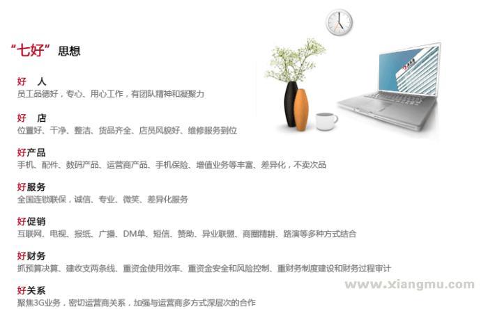 迪信通通讯招商加盟_3