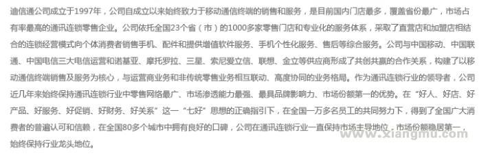 迪信通通讯招商加盟_2