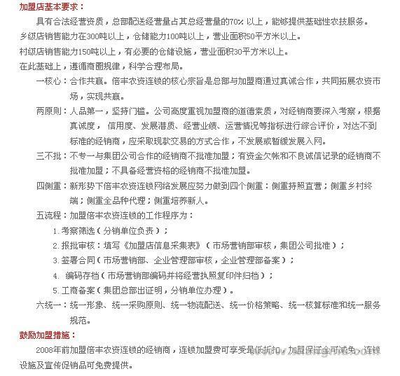 倍丰农资招商加盟_4