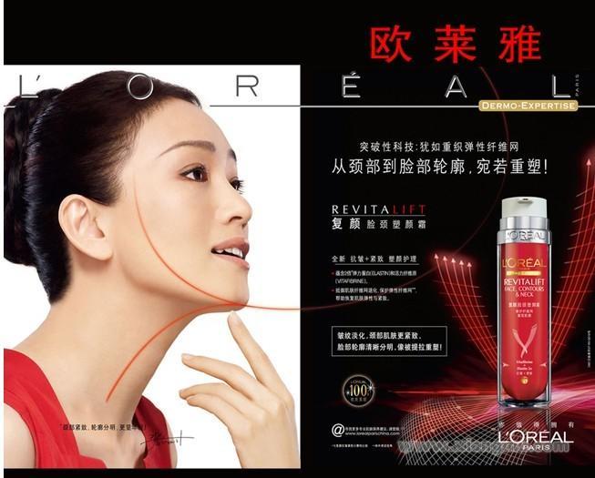 欧莱雅化妆品招商加盟_2