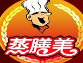 蒸膳美中式快餐连锁招商加盟