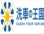 洗车王国汽车美容