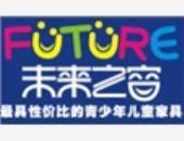 未来之窗青少年儿童家具