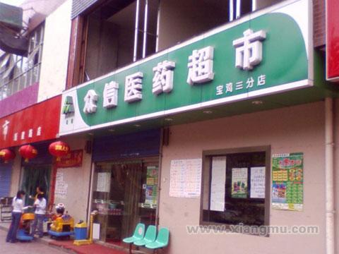 众信医药超市加盟_2