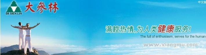 大參林連鎖藥店加盟_3