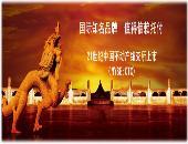 北京埃菲特国际特许经营有限公司