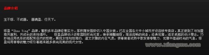 琢盈女装加盟代理全国招商_4