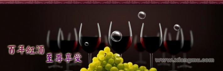 堡格葡萄酒加盟_1