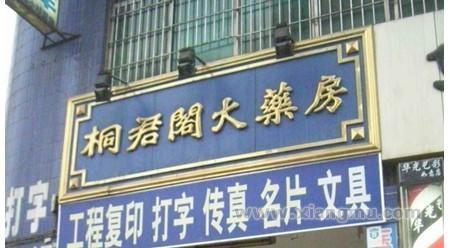 重庆桐君阁大药房加盟代理全国招商_1