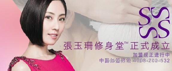 张玉珊修身堂加盟代理全国招商_1