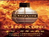 kingkong(金剛