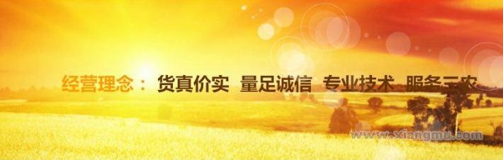 徽商农家福农资加盟_5