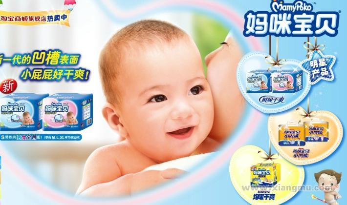 妈咪宝贝婴儿用品加盟_1
