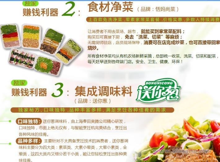 恬妈尚菜生活服务馆加盟火爆招商_4
