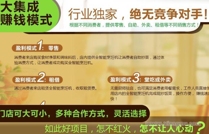 恬妈尚菜生活服务馆加盟火爆招商_5