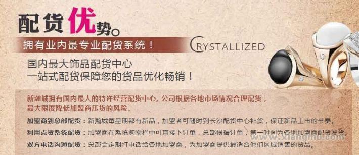 新瀚城饰品加盟火爆招商_9