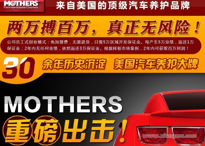 mothers汽车养护加盟火爆招商_1