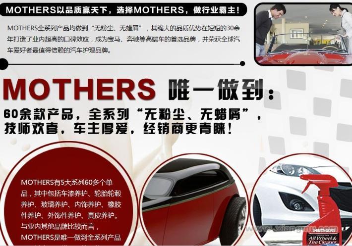 mothers汽车养护加盟火爆招商_4
