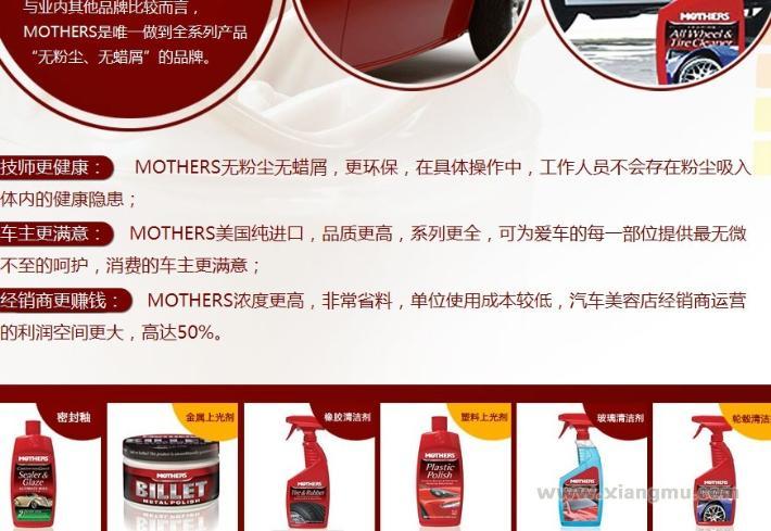 mothers汽车养护加盟火爆招商_5