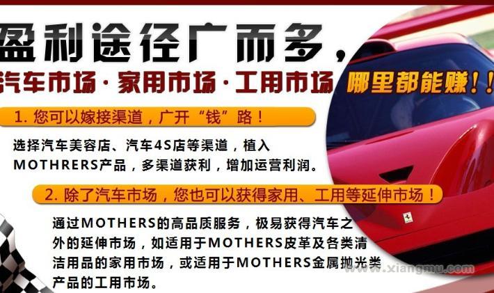 mothers汽车养护加盟火爆招商_6