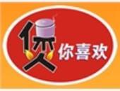 煲你喜欢火锅