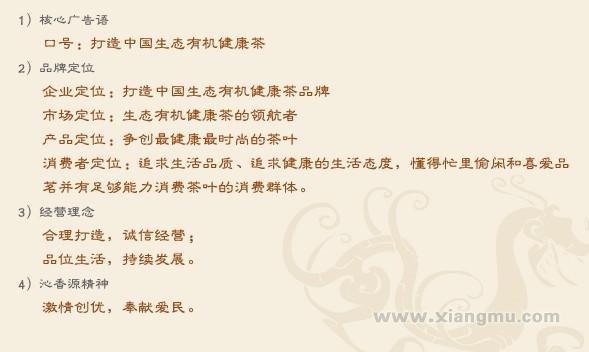 沁香源茗茶加盟火爆招商_3