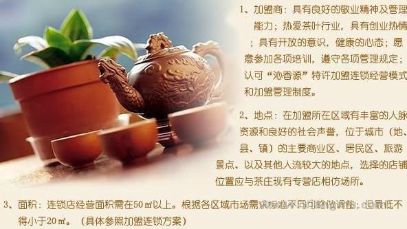 沁香源茗茶加盟火爆招商_8