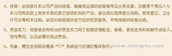 沁香源茗茶加盟火爆招商_9