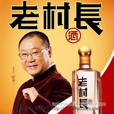 老村长酒加盟代理全国招商_4
